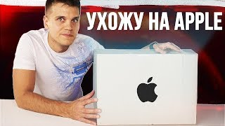УХОЖУ НА APPLE и iPhone 😱 КОРОБКА СЧАСТЬЯ ЗА $6000