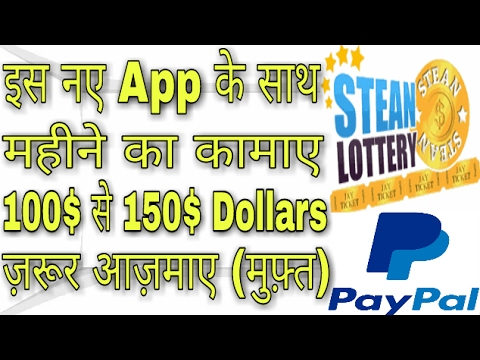 How To Earn Monthly 100$ To 150$ Easy New Stean Rewards App 2017