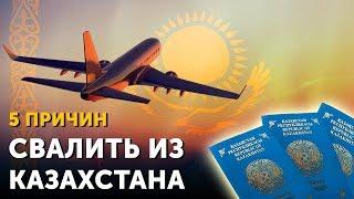 5 Причин Уехать из Казахстана
