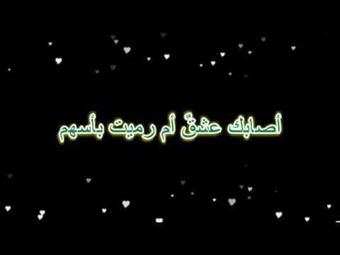 كاريوكي - أصابك عشق - عبد الرحمن محمد و مهاب عمر - عزف رامز بيروتي