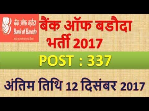 Bank Of Baroda Recruitment 2017 | Sarkari Naukari|Wealth management professional clerk bharti 2017