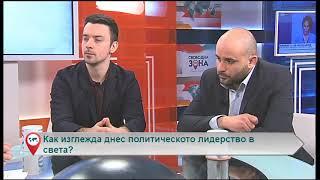 Свободна зона с Георги Коритаров 11.04.2018 (част 4)
