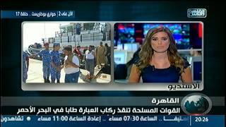 قواتنا المسلحة تنقذ ركاب السفينة طابا النشرة الإخبارية حصريا على #القاهرة_والناس