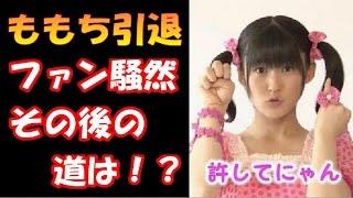"""【悲報】""""ももち""""こと嗣永桃子が芸能界引退!?新たな道は決まっている..."""