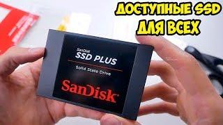 sSD Plus Sandisk 480 GB. Распаковка, обзор  и тесты