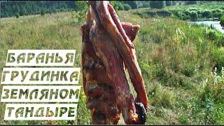 Баранья грудинка в земляном тандыре. Приготовление мяса в яме-жаровне.