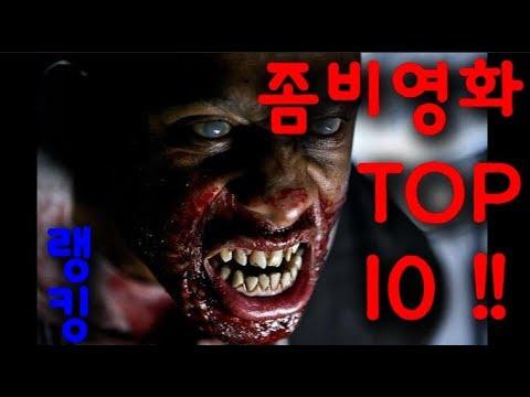 [기역니은]좀비영화 순위 top10 좀비광이 선정한 역대 좀비영화 순위!!! 랭킹