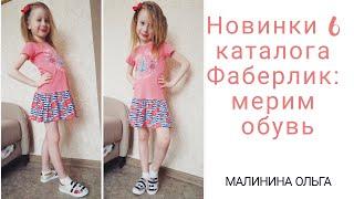 НОВИНКИ 6 каталога Faberlic: детская обувь. Спортивные туфли, слипоны, кеды для девочки
