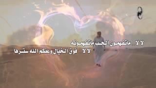 شيلة لا تضايقونه - كلمات سمو الأمير خالد الفيصل - اداء المبدع مانع القحطاني
