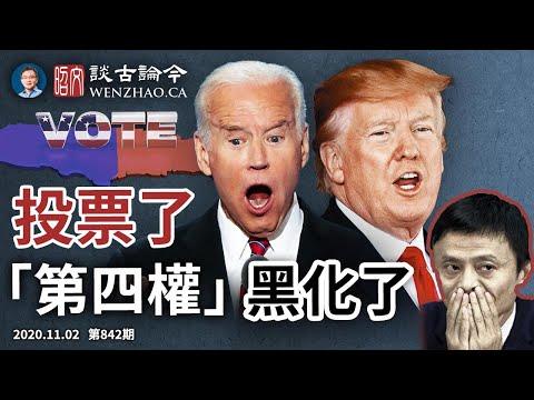 投票了!美国前景的一种极暗黑猜想;严重了!马云被四个监管部门约谈(文昭谈古论今20201102第842期)
