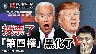 投票了!美國前景的一種極暗黑猜想;嚴重了!馬雲被四個監管部門約談(文昭談古論今20201102第842期)