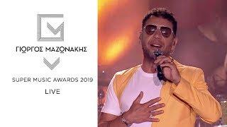Γιώργος Μαζωνάκης - Super Music Awards 2019 - Live