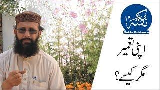 Apni Tamir Magar kesay | Syed Abdulwahab Sherazi | Nukta