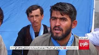LEMAR NEWS 26 July 2018 /۱۳۹۷ د لمر خبرونه د زمري ۰۴ نیته