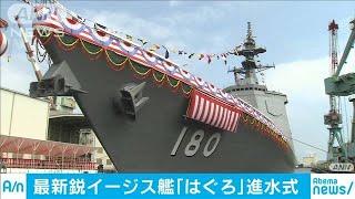 最新鋭イージスシステム搭載 護衛艦「はぐろ」(19/07/17)