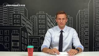 Навальный про митинг за свободный интернет
