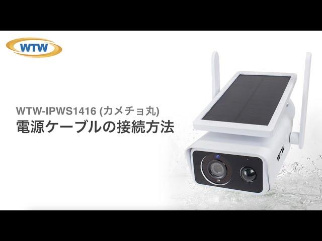 WTW IPWS1416 電源ケーブル接続方法
