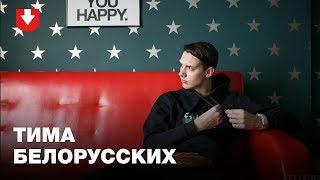 """Тима Белорусских: Мокрые кроссы, новый альбом, клип за 35 000 евро и планы на """"Минск-Арену"""""""