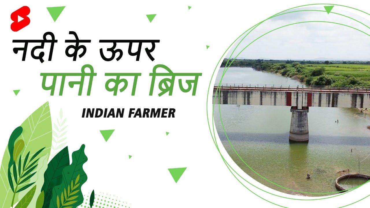 गजब का इंजीनियरिंग नदी के ऊपर से पानी को किया क्रॉस #IndianFarmer #Shorts