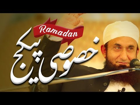 special-package-|-خصوصی-پیکج---molana-tariq-jameel-latest-bayan-30-april-2019