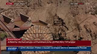 Алматы облысында алтынның буы дүрбелең туғызды