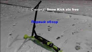 Обзор на снегокат stiga snow kick. Первый обзор на Русском ютубе.
