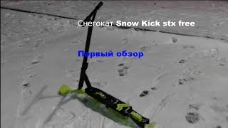 самокат Stiga Snow Kick