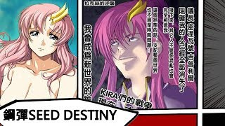 帶你看完【鋼彈SEED DESTINY】|VanGogh