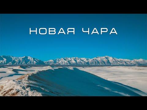 Новая Чара. Поселок, окруженный горами