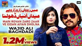 Eidan Aiyan Dholna - Wajid Ali Baghdadi - Latest Punjabi And Saraiki Song