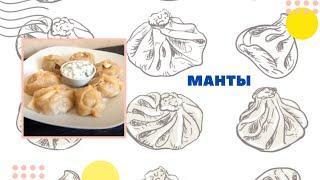 Манты. Рецепт домашних мант