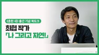 210826 최협 작가 《흔한 새》 출간 기념 온라인 북토크 「나 그리고 자연!」
