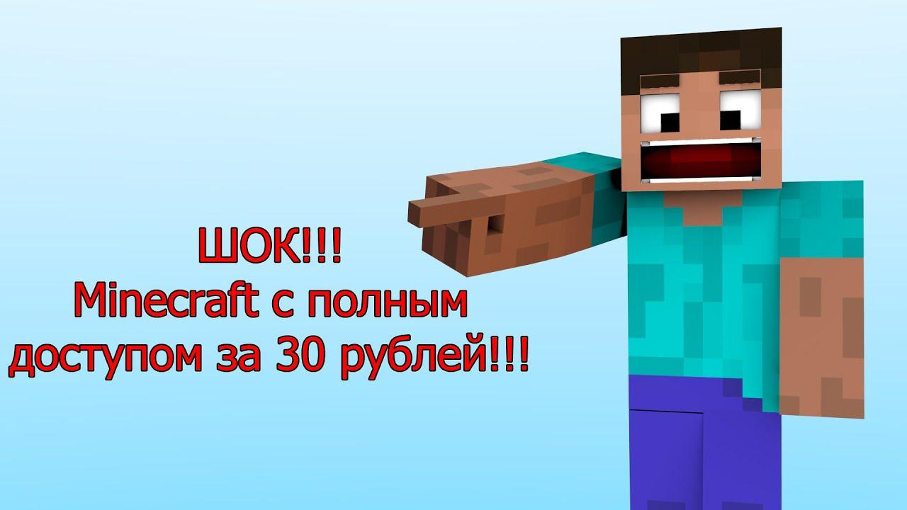 Minecraft Hosting - Портал