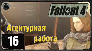 Fallout 4 - 16 - Агентурная работа