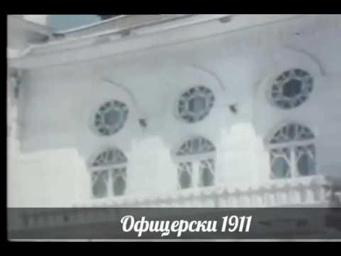 Некогашниот сјај на Офицерски Дом Битола