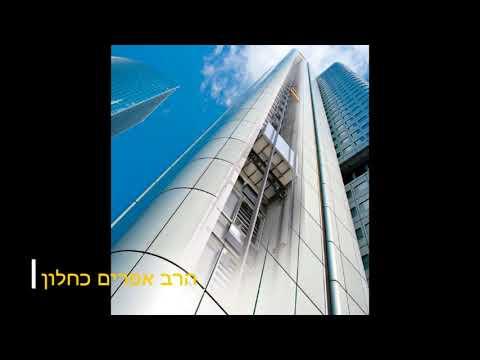 בדיחה מוסרית איך עולים 60 קומות ? מהרב אפרים כחלון