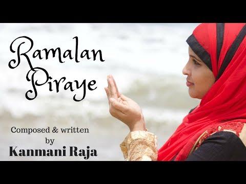 Tamil Islamic Song   ரமலான் பிறையே   Ramalan Piraye   Kanmani Raja   Rahema