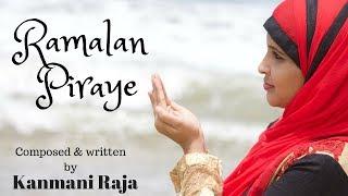 Tamil Islamic Song | ரமலான் பிறையே | Ramalan Piraye | Kanmani Raja | Rahema
