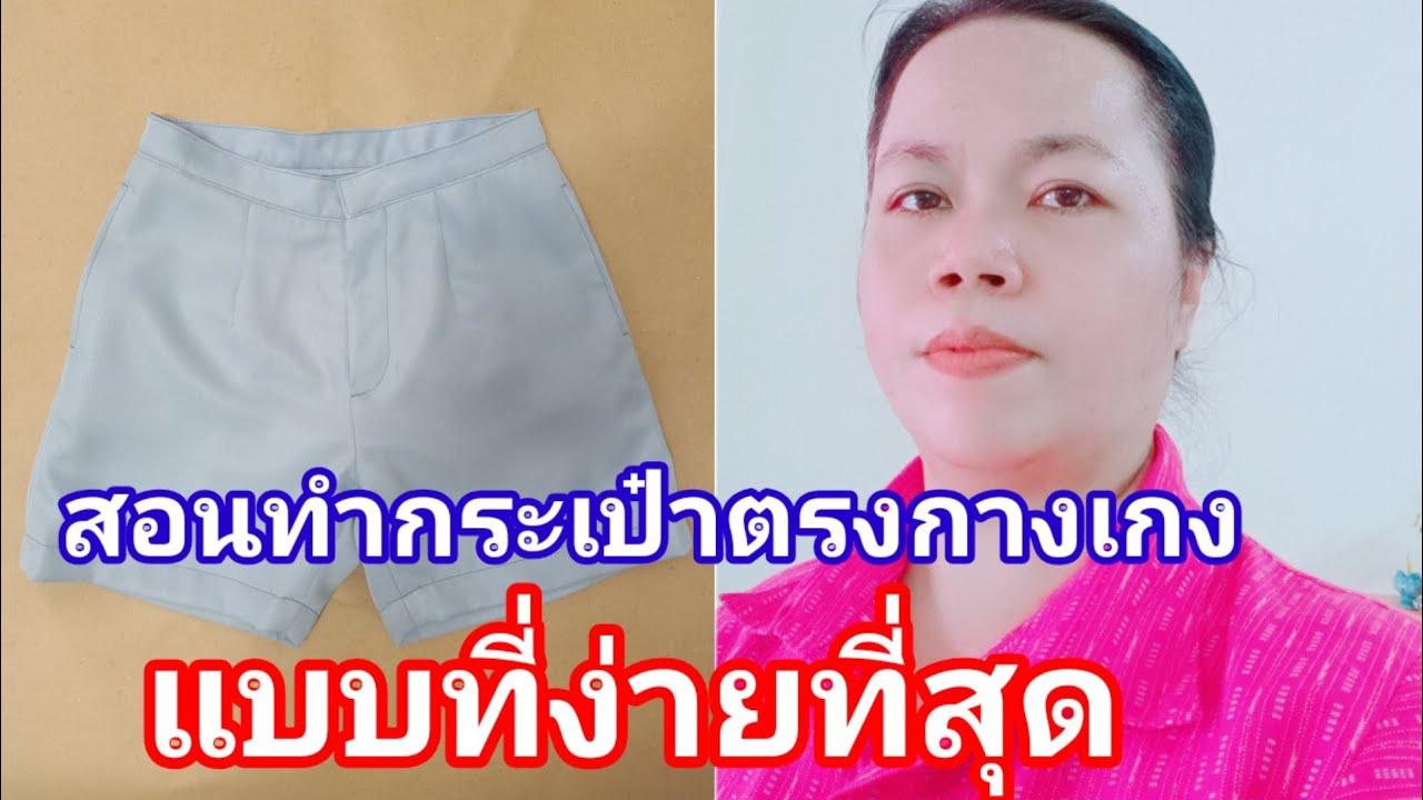 ep143 สอนทำกระเป๋าตรงกางเกงแบบที่ง่ายที่สุด#กางเกง#สอนทำแพทเทิร์น#แม่ดี#เสื้อผ้า