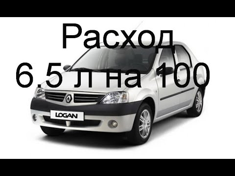 Расход Рено Логан 1.6 8 кл. 87 л.с. после прошивки ЭБУ 50 литров на 700 км в режиме ГОРОД 7.1 на 100