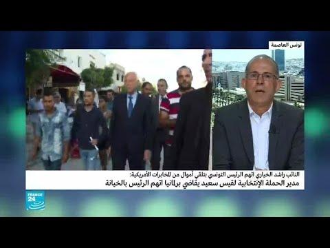 مدير الحملة الانتخابية للرئيس التونسي قيس سعيد يقاضي برلمانيا اتهم الرئيس بالخيانة  - نشر قبل 2 ساعة