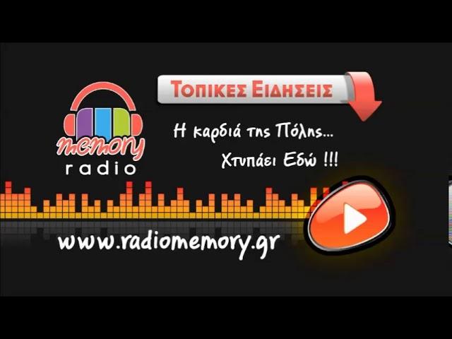 Radio Memory - Τοπικές Ειδήσεις και Eco News 17-07-2017
