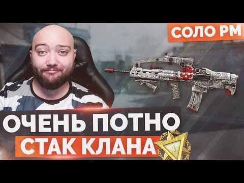 WarFace 🔘 ПОТНАЯ КАТКА ПРОТИВ СТАКА КЛАНА 🔘 СОЛО РМ - VHS-2