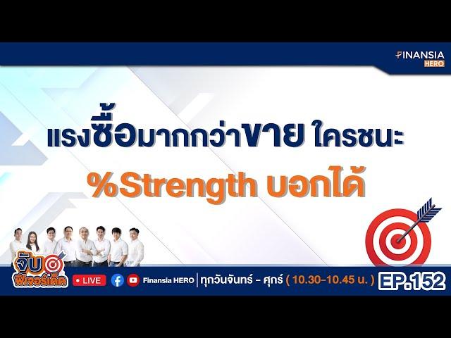 EP.152 แรงซื้อมากกว่าขาย ใครชนะ %strength บอกได้ (10/9/64)