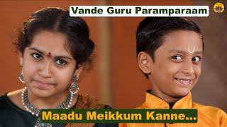 Maadu Meikkum Kanne | Vande Guru Paramparaam | Paavani Cotah & Sooryanarayanan