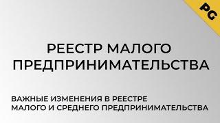 видео Поддержка малого бизнеса в Москве