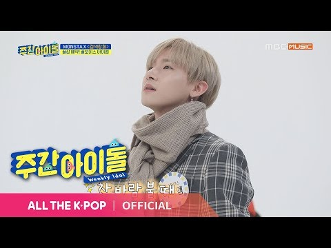 [Weekly Idol EP.395] Advertisers, please pay attention to this place! I.M who is good at hot chocola
