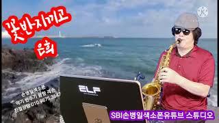 꽃반지끼고 ( 은희)  SBI손병일색소폰유튜브