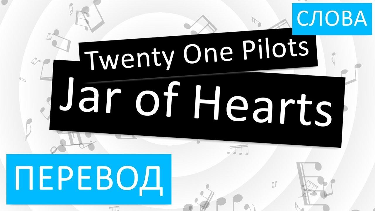 Jar Of Hearts Twenty One Pilots