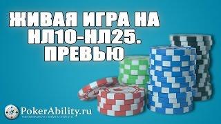 Покер обучение | Живая игра на НЛ10-НЛ25. Превью